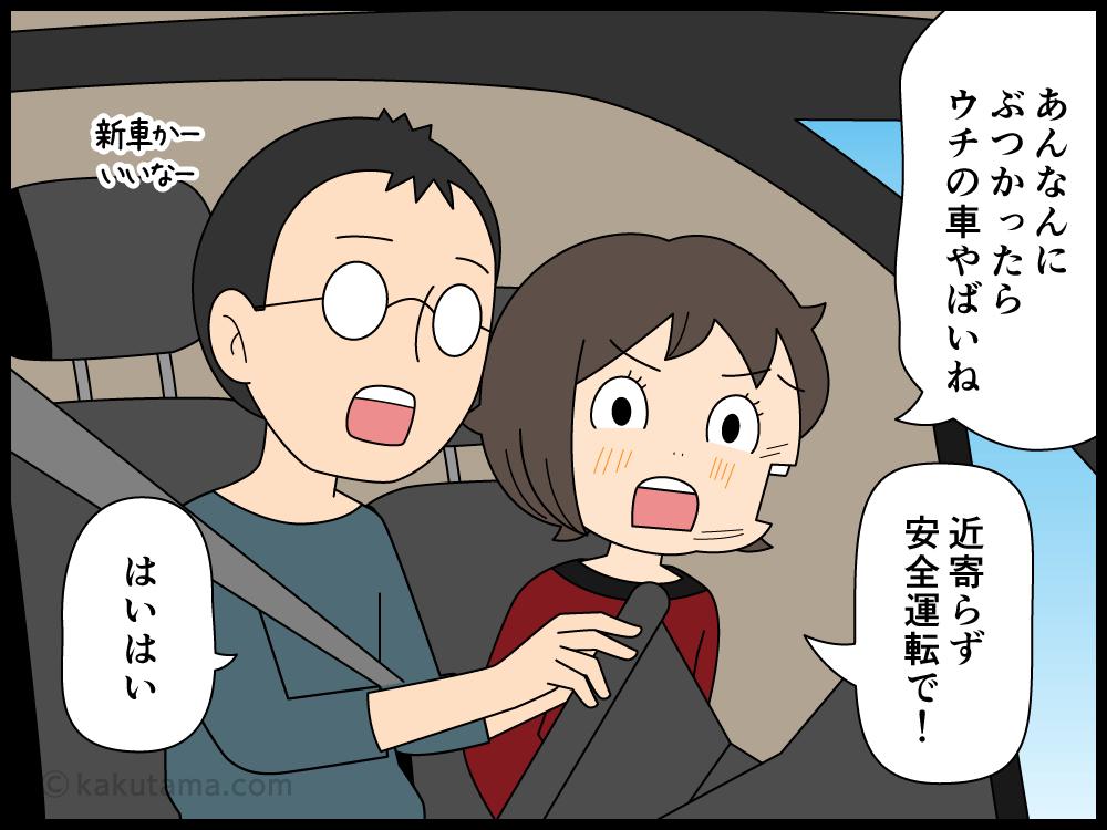 車両運搬車にビビる漫画