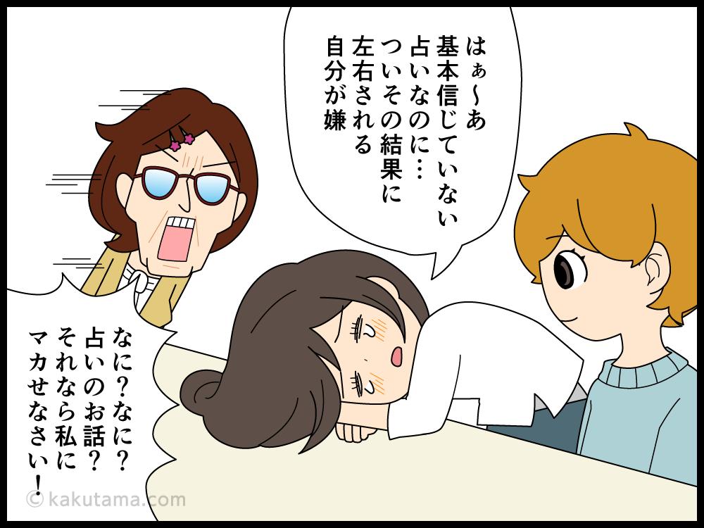 占いの結果に凹む派遣社員の漫画