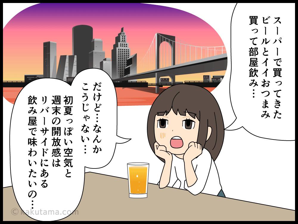 金曜日なのに居酒屋自粛で外飲みができずストレス発散ができない派遣社員の漫画