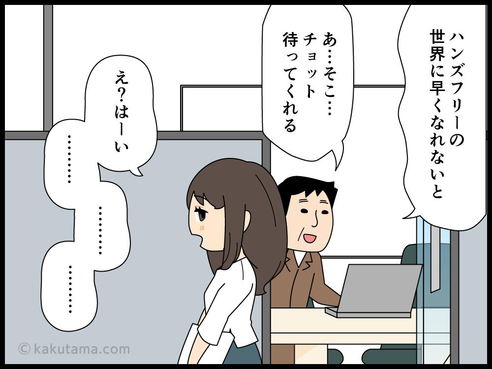 ハンズフリーのイヤホンでの会話やズーム会議に反応してしまう派遣社員の漫画
