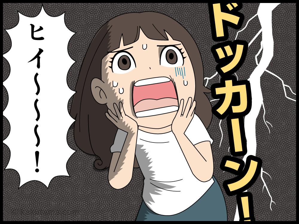 落雷によるパソコンの破損が心配な派遣社員の漫画