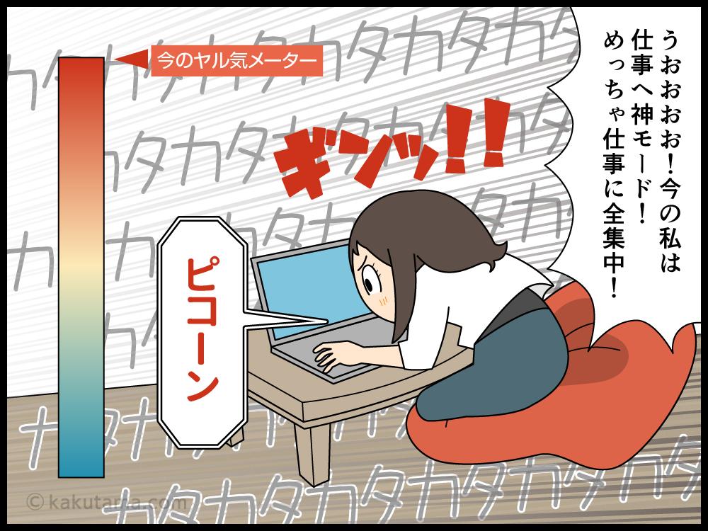 テレワークでの集中モードを保つのが難しい派遣社員の漫画