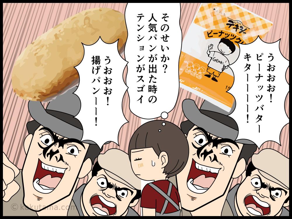 給食のパンが美味しくないマンガ