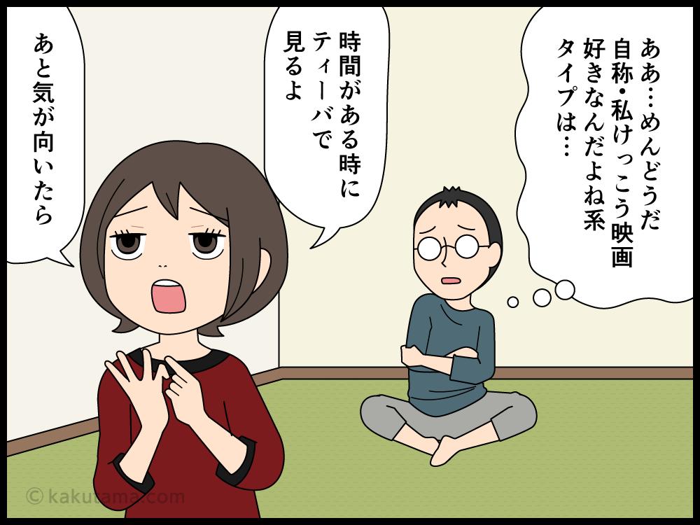 日本のドラマは映画よりは面白くないと思っている主婦のマンガ