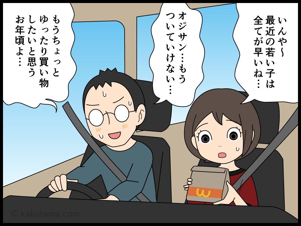 ドライブスルーのテキパキさについていけない中年夫婦の漫画