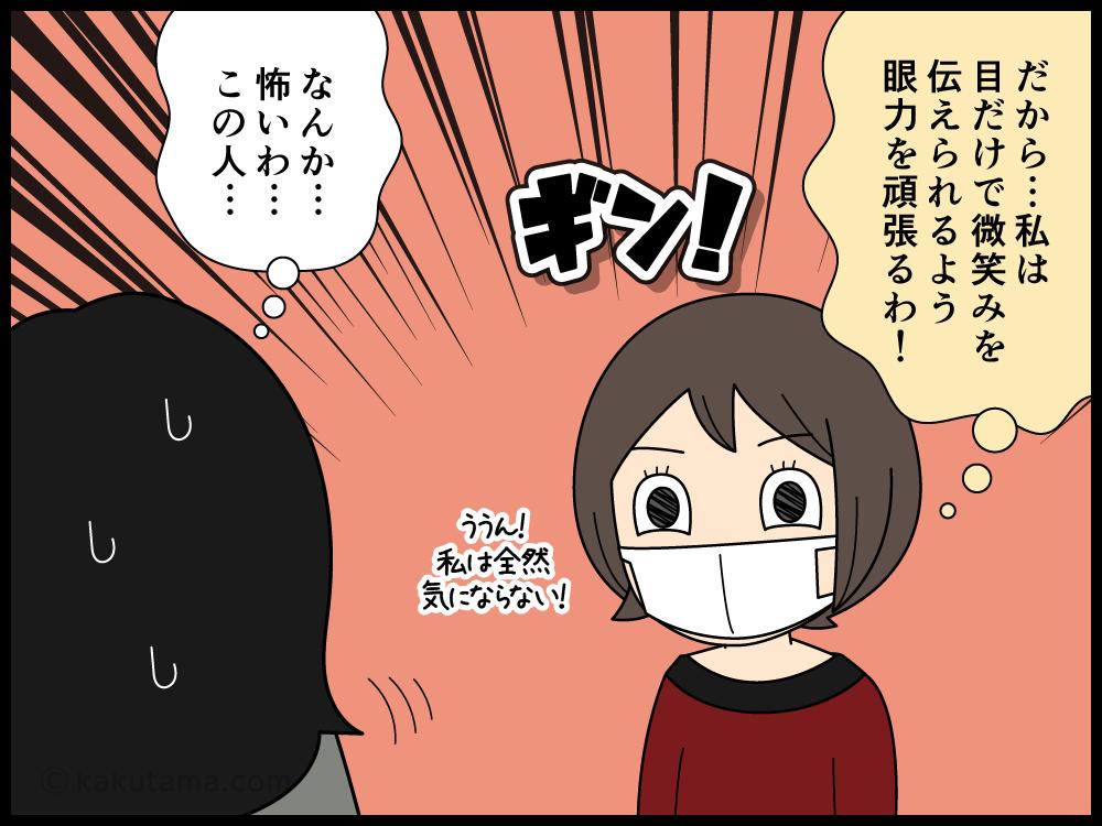 マスクで口が隠れる今、目で表情がわかる漫画