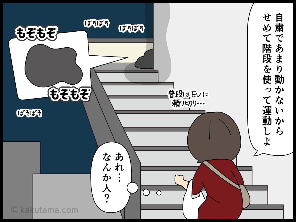 マンションの外階段がデート場になっている漫画