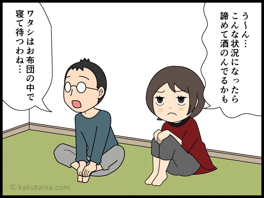 夫婦でタイタニックを見ている漫画