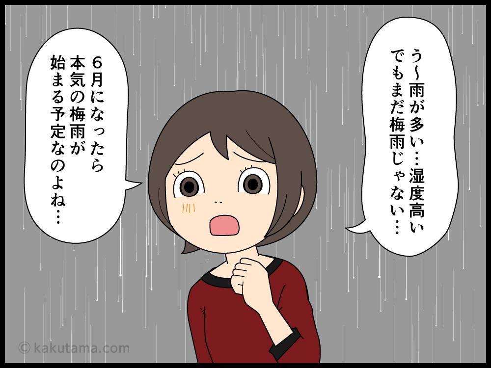 梅雨は嫌いだけど日本の四季上、受け入れる漫画