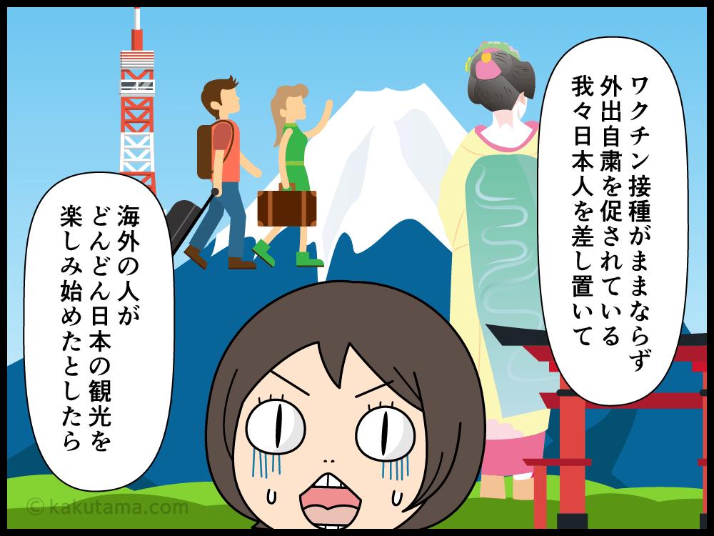 ワクチンを打った人から旅行可になったらムカつくと思う主婦の漫画