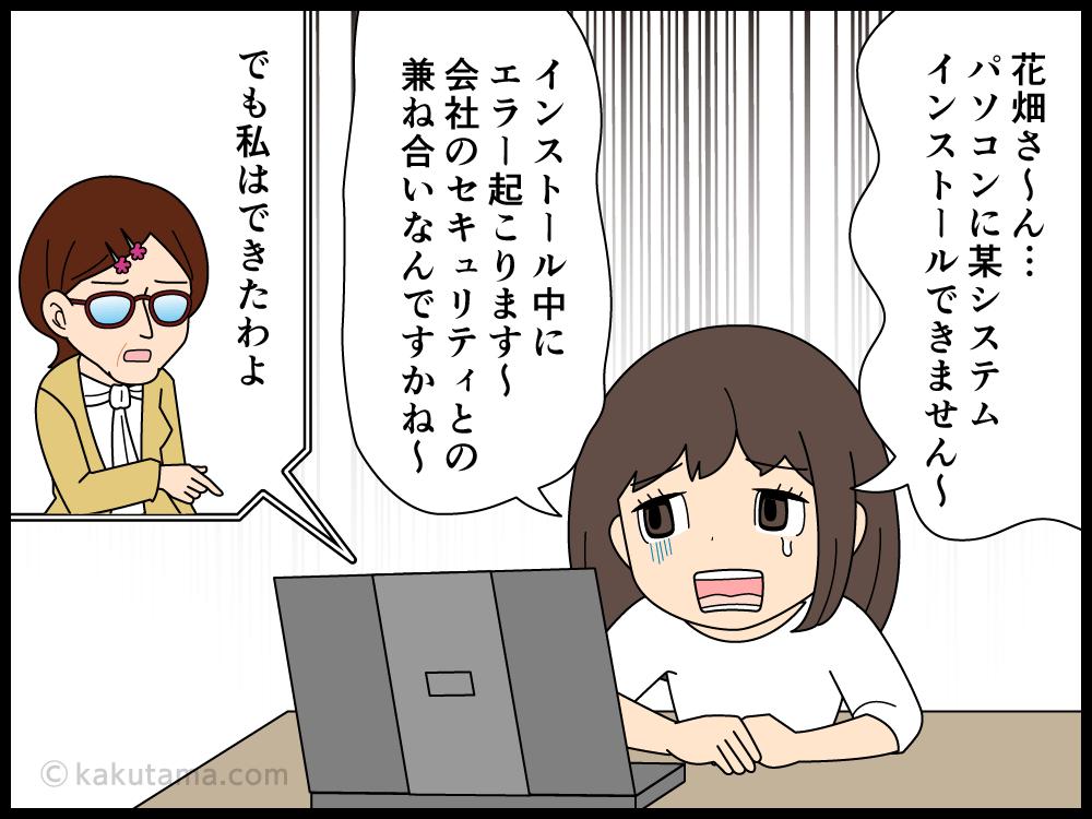 会社のパソコンに支持されたシステムをインストールできなくて悩む派遣社員の漫画