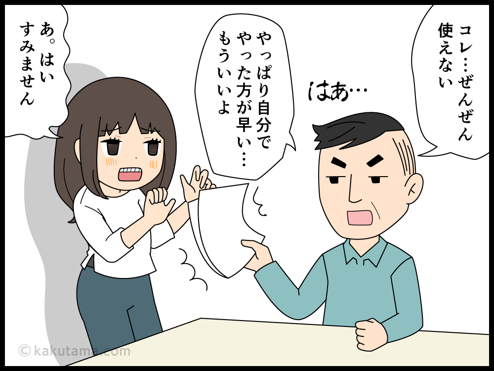 会社の嫌な人を好意的に見るより実力で見返せと同僚の派遣社員に言われる漫画