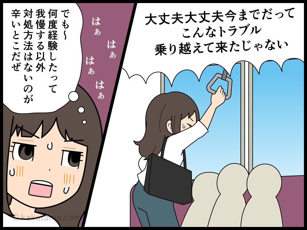 通勤電車で腹痛に襲われる派遣社員の漫画