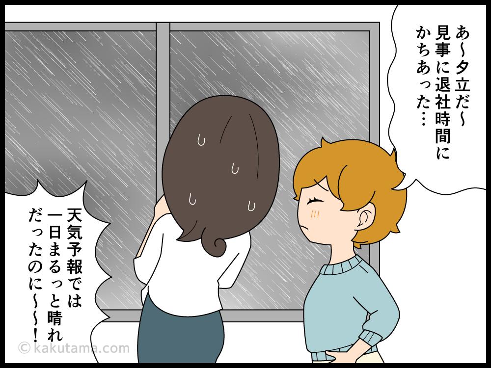 急な雨の日に引き出しから忘れ去っていた傘を見つけて喜ぶ派遣社員の漫画