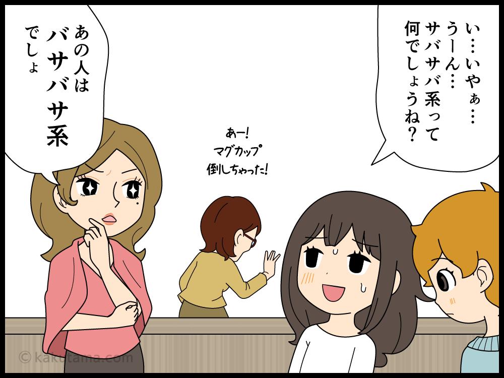 自称サバサバ系女子の上司をそうは思わない派遣女子たちの漫画