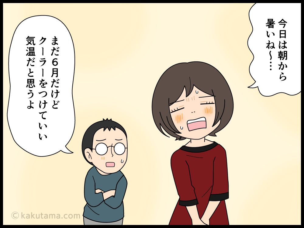 日課にしているコトをサボれない主婦の漫画
