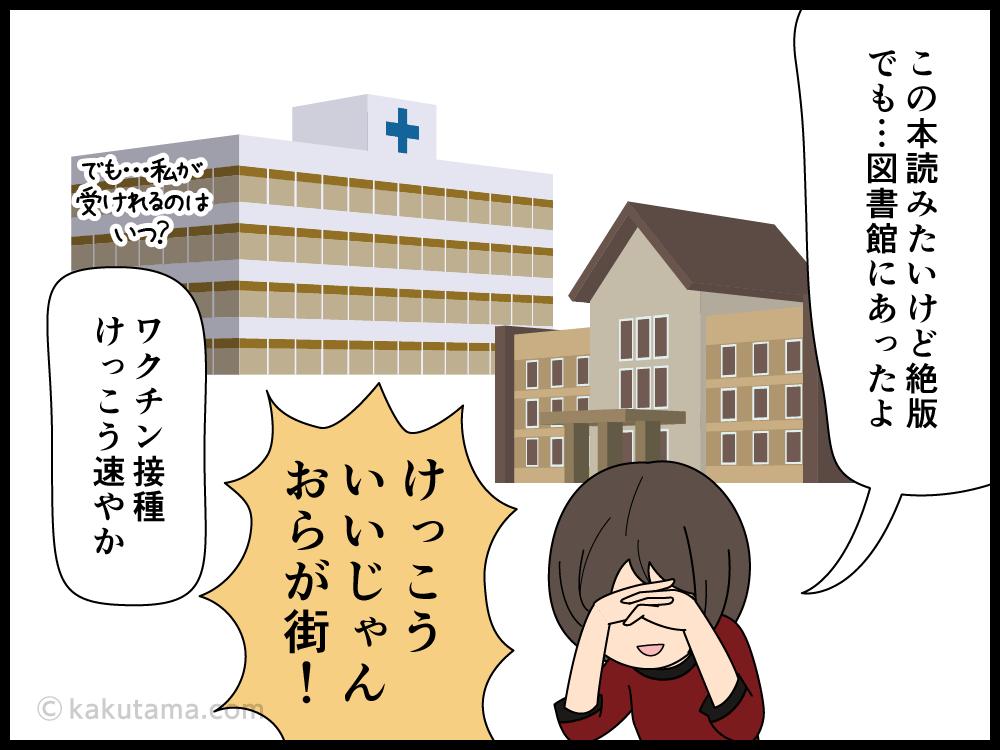 区の利用施設に満足して…住民税を払うことを納得する主婦の漫画