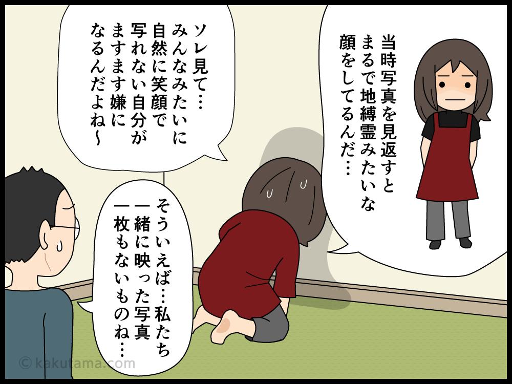 撮られるのが苦手な主婦の漫画