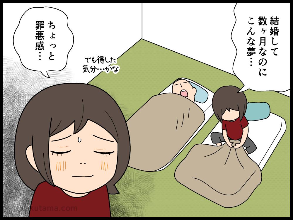 イケメンから告白される夢を見る主婦の漫画
