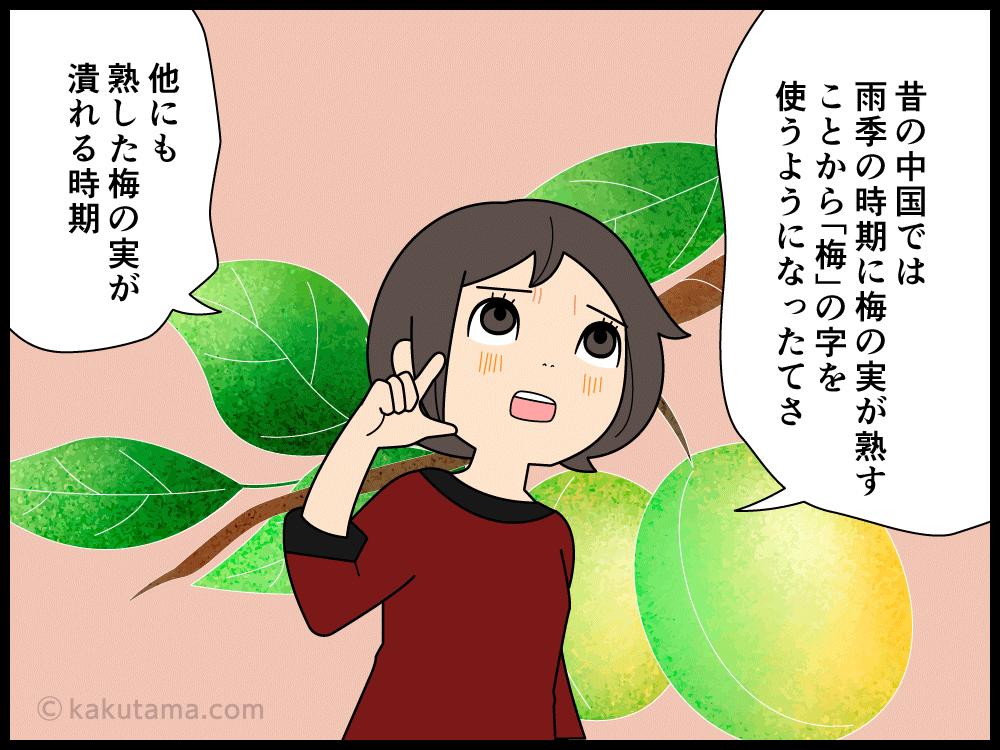 梅雨の時期だるくなっている主婦の漫画