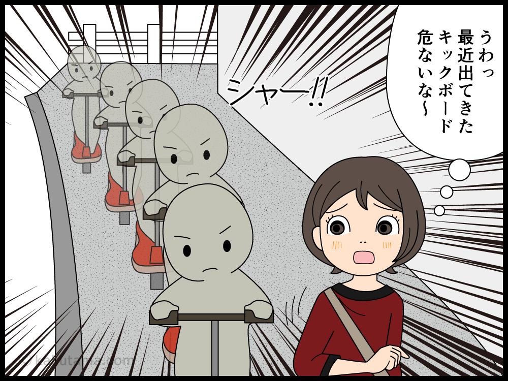 歩道を走るキックボードにイラつく主婦の漫画