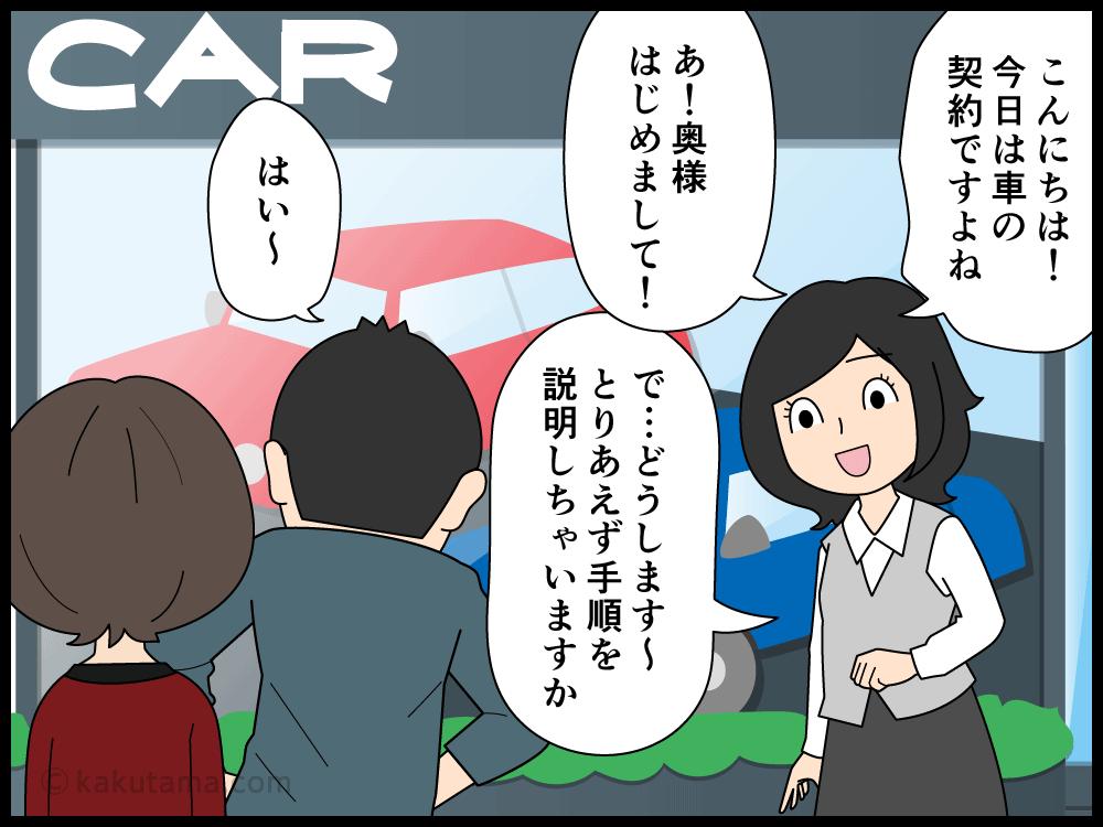 車を買う時ぐらいは敬語を使われてみたいと思う主婦の漫画