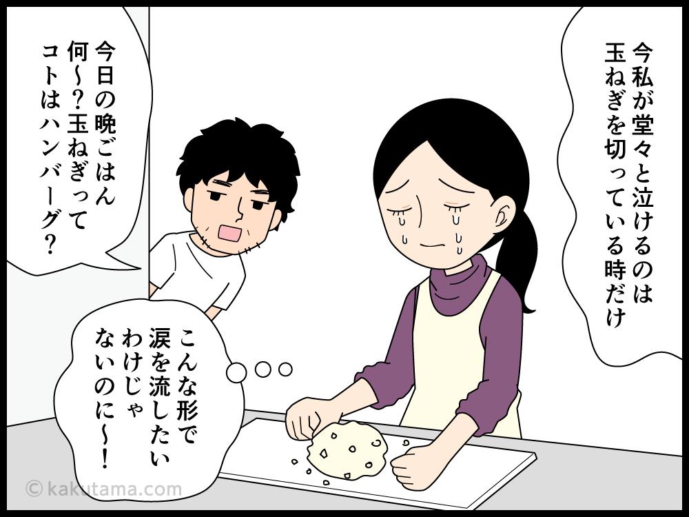 涙活したいが一人になる時間がないのでできない働く主婦の漫画