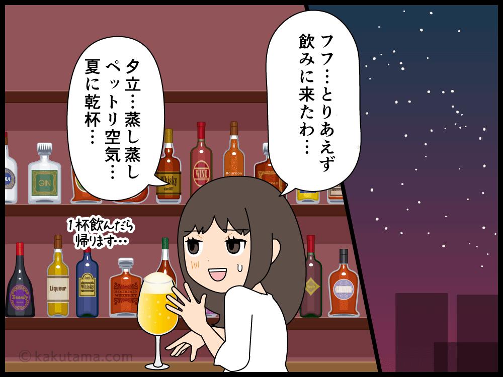 明日からまた飲めなくなるので急いで生ビールを飲みに行く漫画