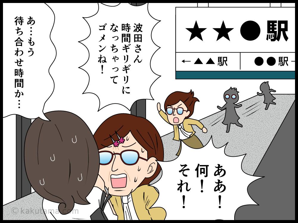 駅にある求人雑誌を見て時間つぶしをする派遣社員の漫画