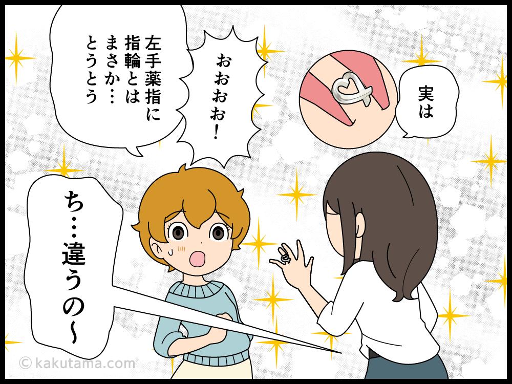 左手の薬指に指輪がハマっている女性の漫画