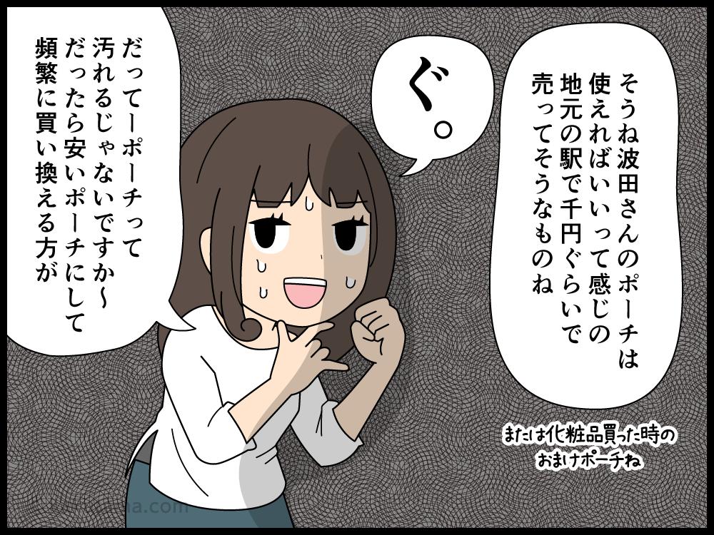 化粧ポーチの選び方にも性格が出ると思う派遣社員の漫画