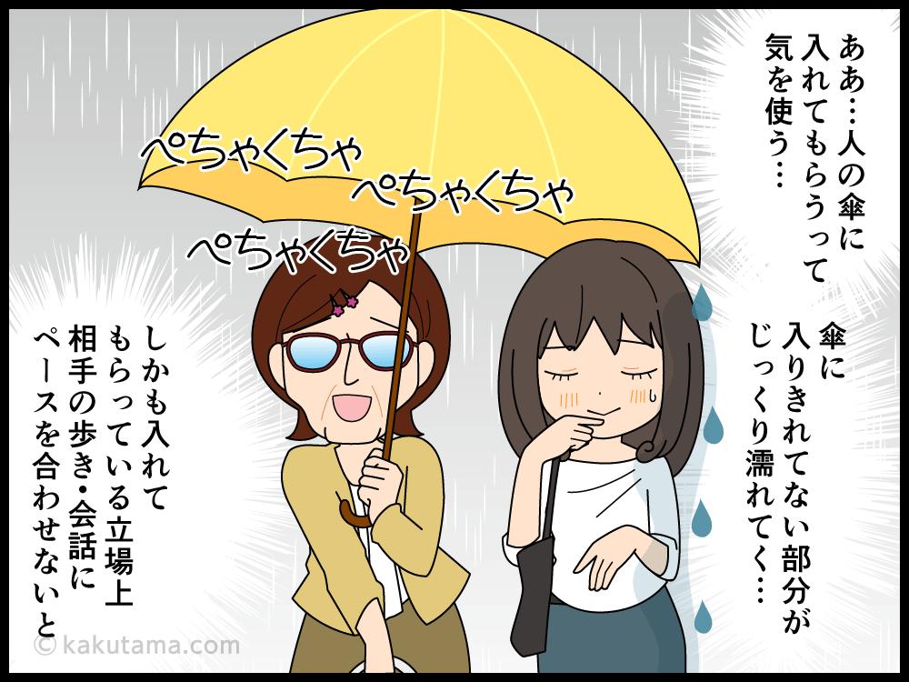 傘がないので傘に入れてもらったけど、お互いに気をつかう漫画