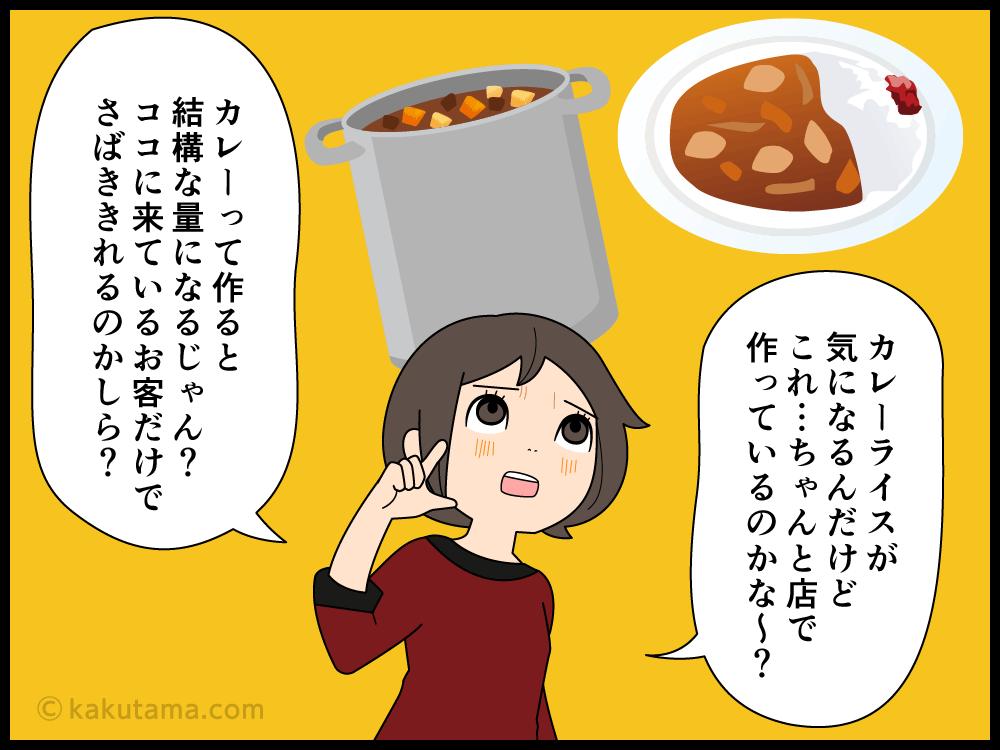 定食屋に必ずあるメニューカレーライスは本当に作っているのかを怪しむ主婦の漫画