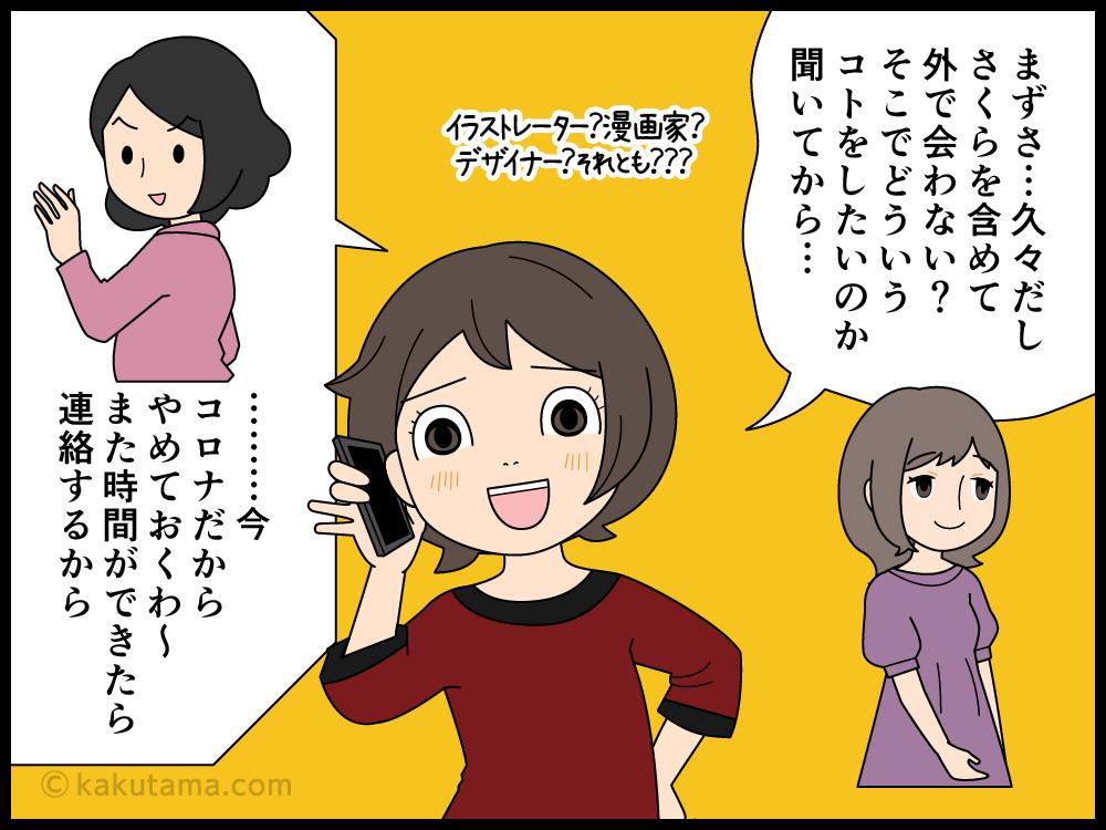 子どものいない主婦、子ども優先の主婦で認識が違うことを寂しく思う主婦の漫画