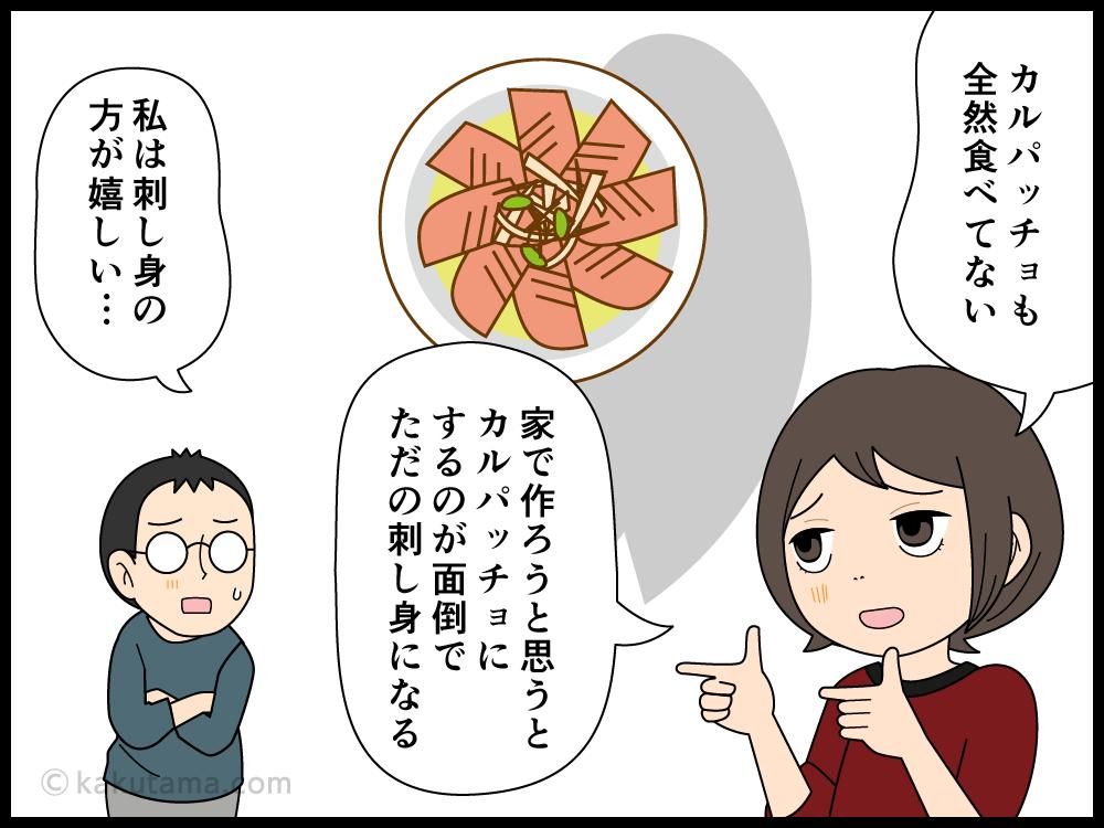 最近居酒屋の水物メニューを食べていないことに気がついた主婦の漫画