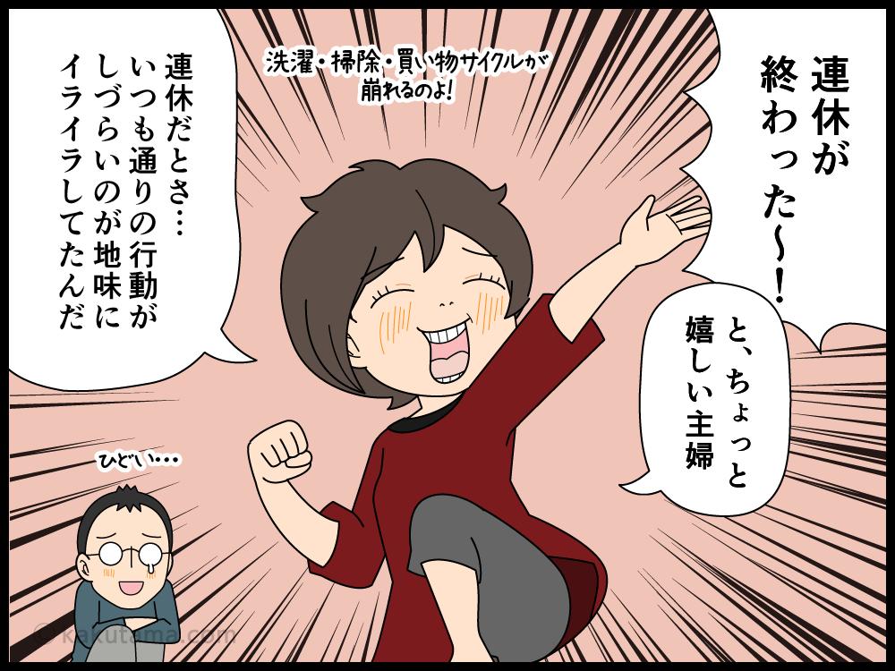 連休が明けて喜ぶ主婦の漫画