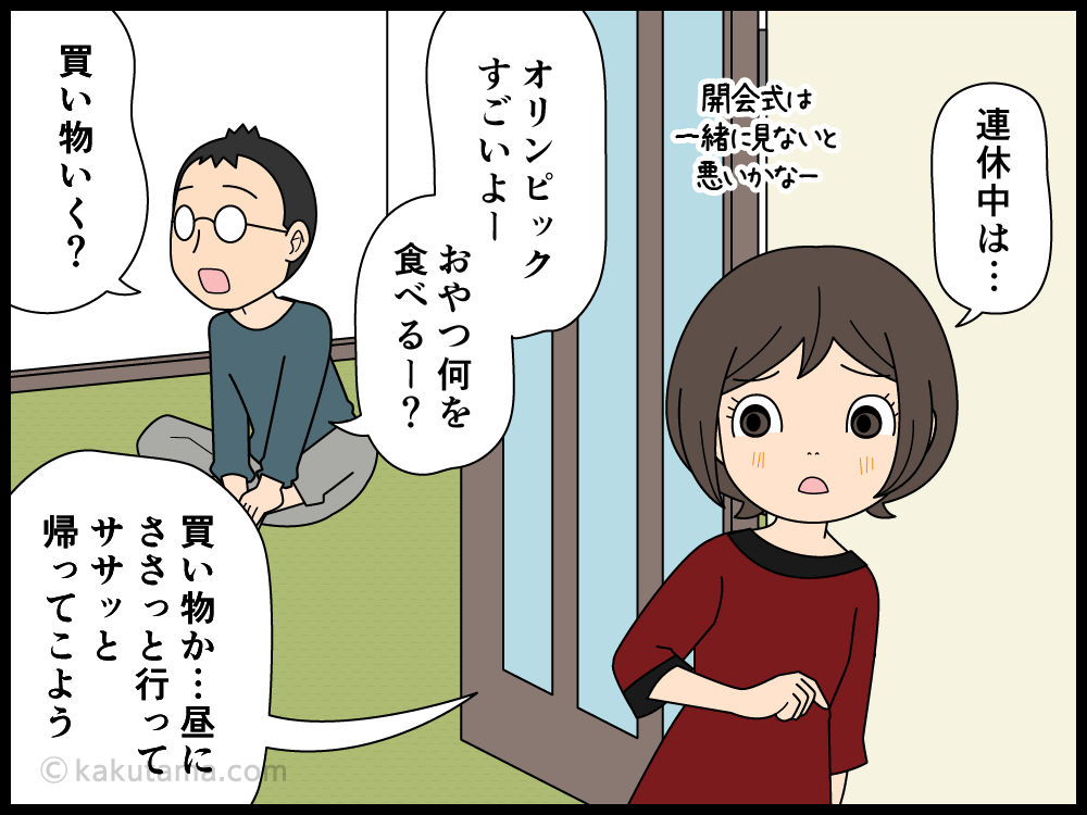 連休中は家族との付き合いで自由j感がない主婦の漫画
