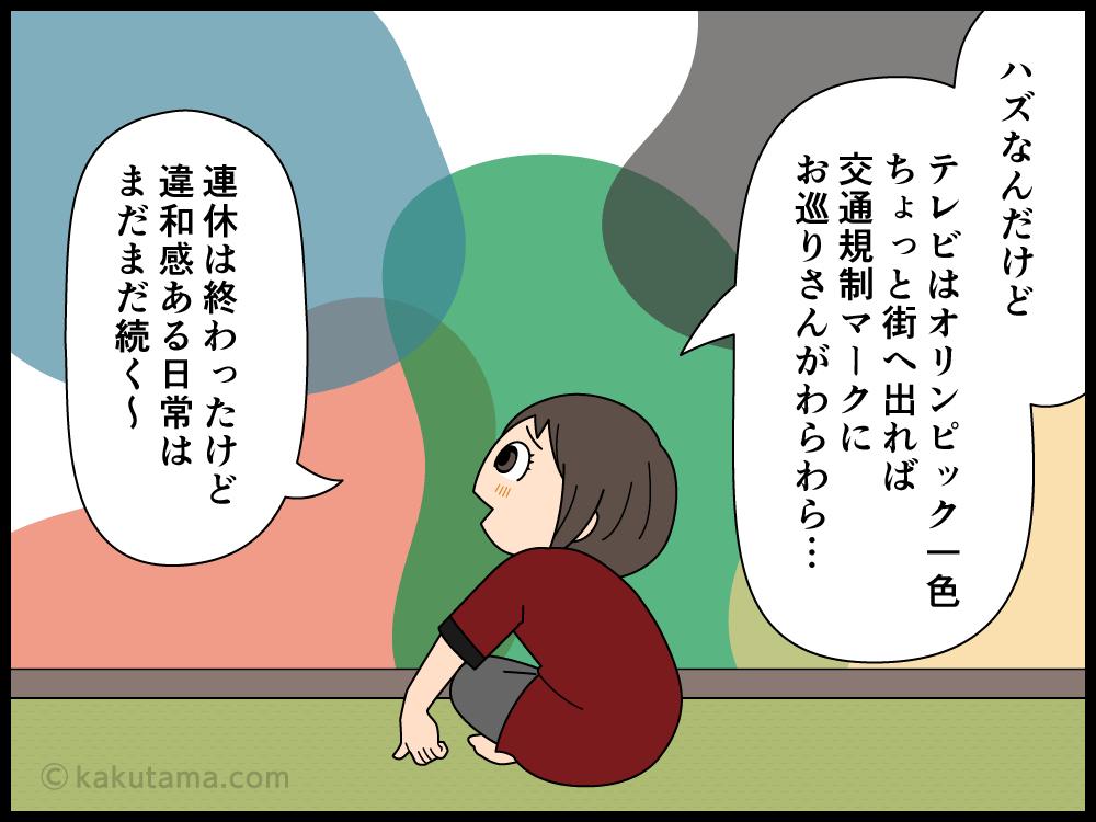 連休が明けても何だか通常とは違う雰囲気の世の中に違和感を感じる主婦の漫画