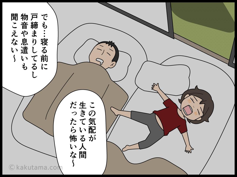 夜中に気配でふと目が覚める時があるが何も居ない漫画