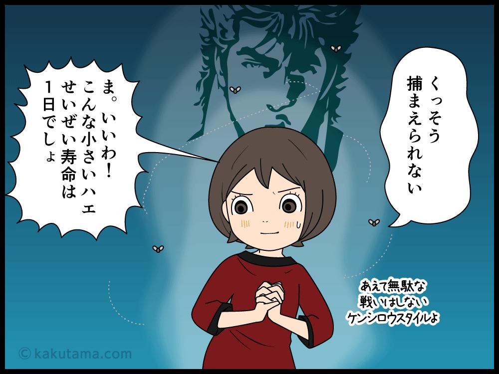小蝿を捕まえられない主婦の漫画