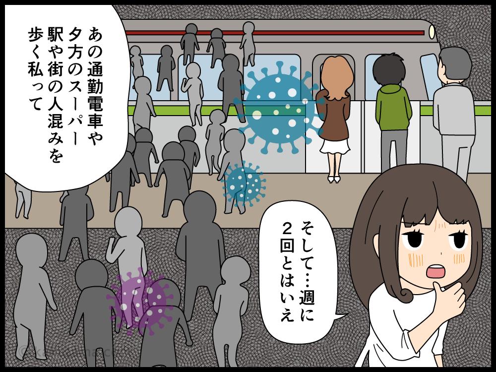 いつ感染しても不思議じゃない通勤電車を乗り切っている派遣社員の漫画