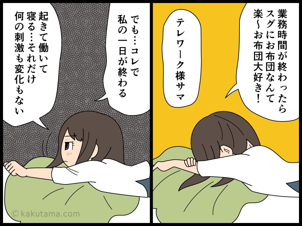 終業直後ですぐにゴロ寝ができるテレワークは楽だが、なんだか寂しいと思う派遣社員の漫画
