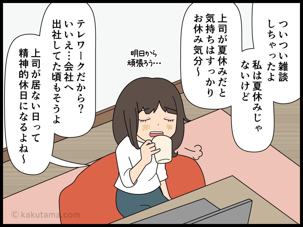 上司が休みで気持ちが休みモードになっている派遣社員の漫画