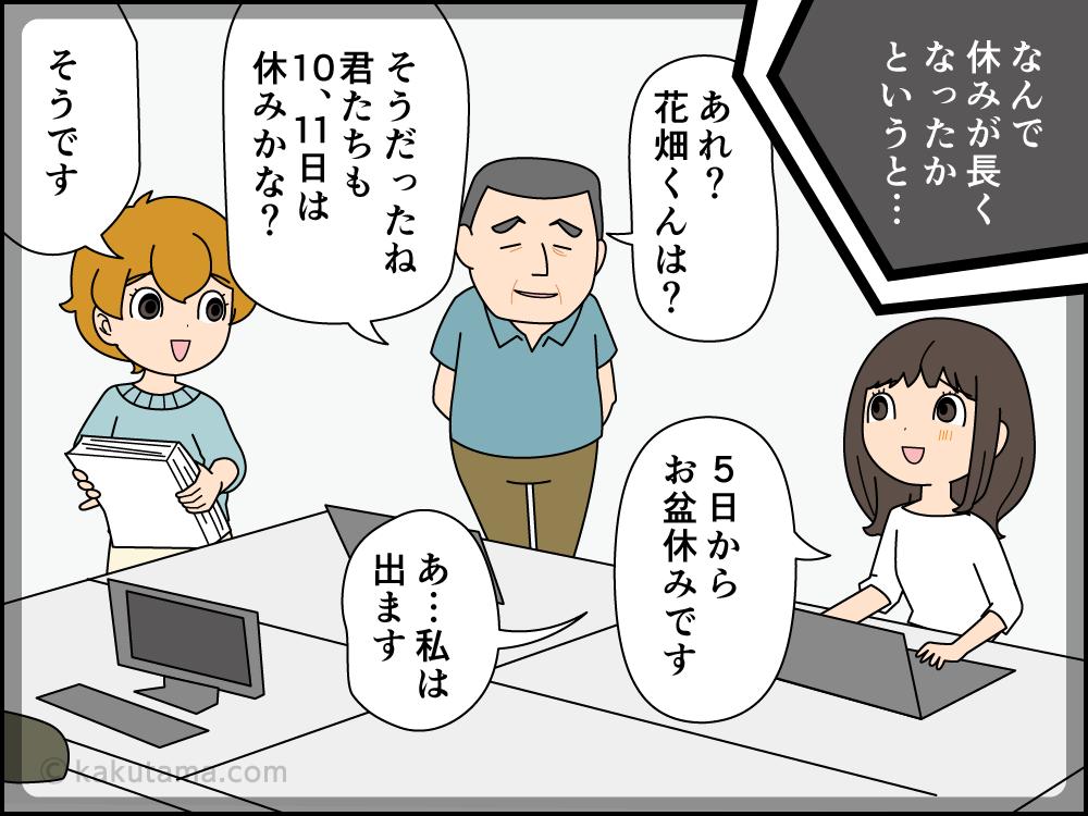 強引にお盆休みを取得させられた派遣社員の漫画