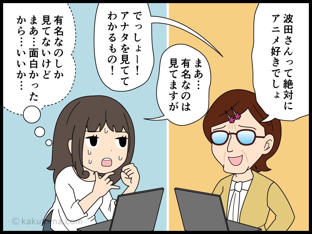 会社の上司に勝手に性格を判断されて勝手に性格を広められるコトに迷惑している女性の漫画