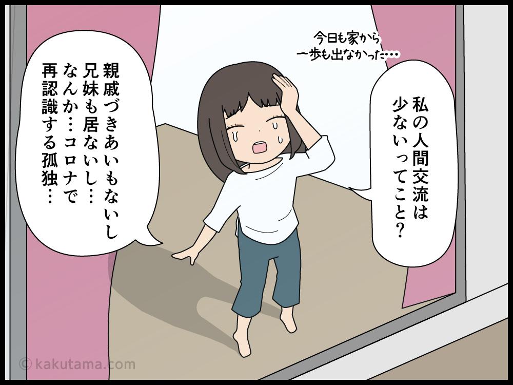 自分の周りには感染者がいないのは人間交流が少ないからではないかと思う女子の漫画