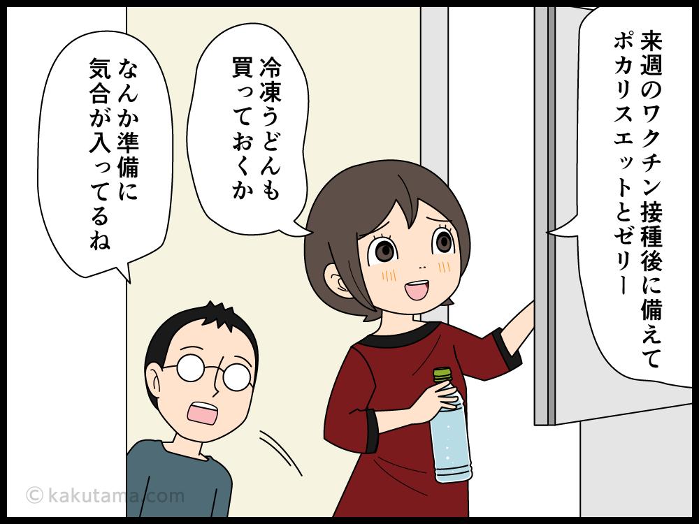 ワクチン接種に向けて事前準備に張り切る主婦の漫画