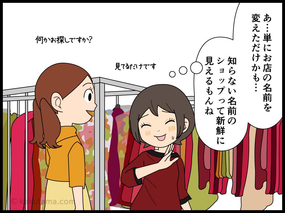 一時期どこのショッピングモールでも見かけていたアパレルショップを見なくなったと思う主婦の漫画