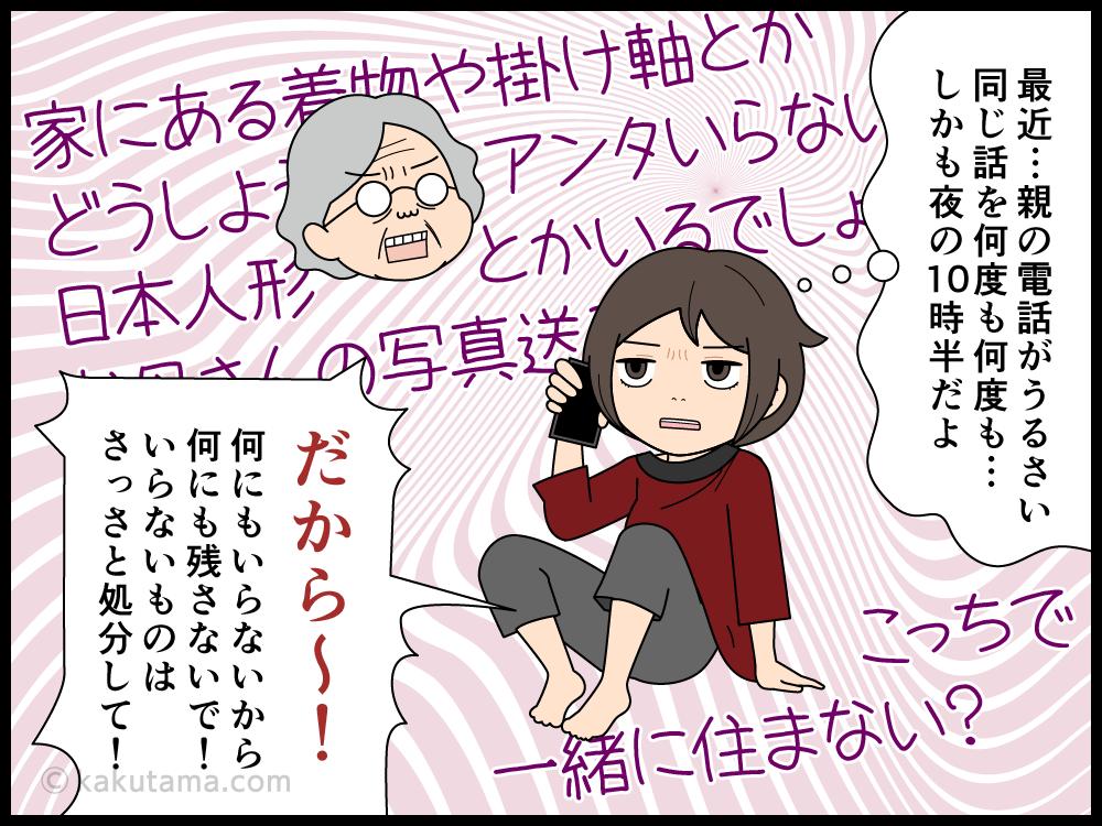 後期高齢者の親の扱いに悩む主婦の漫画