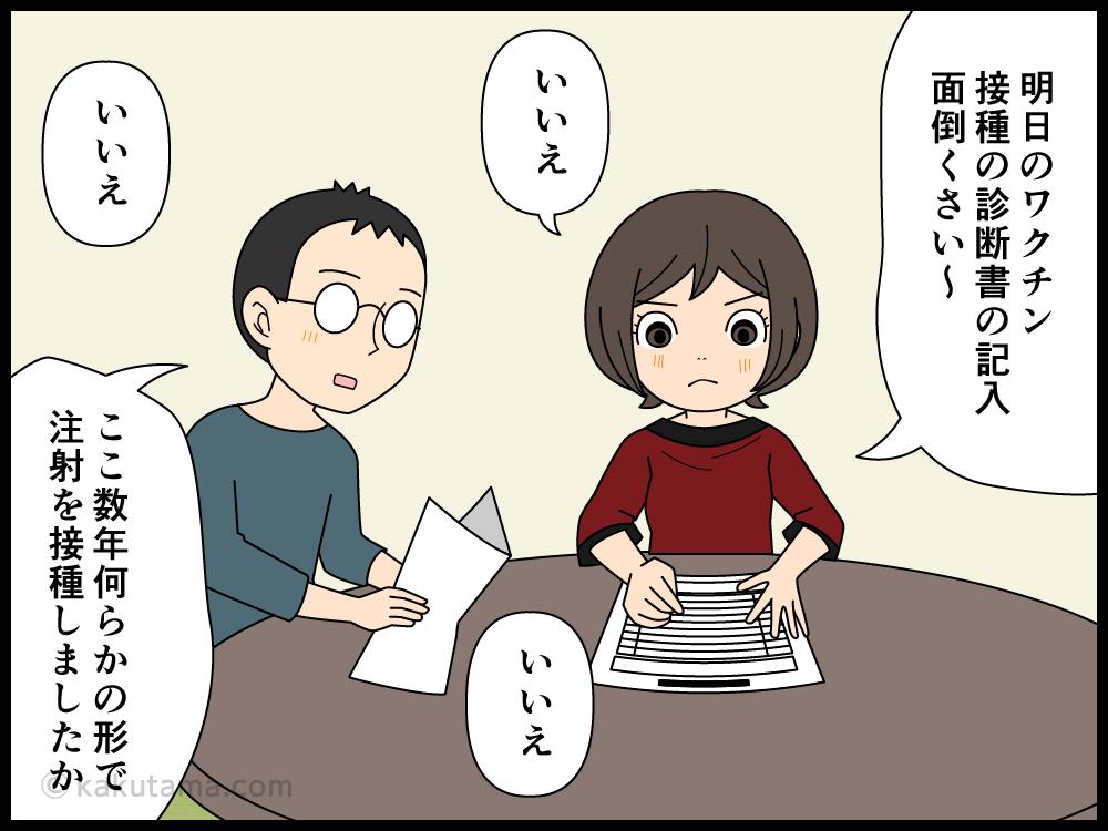 ワクチン接種に備えて事前に診断書に病歴などを記入する主婦の漫画